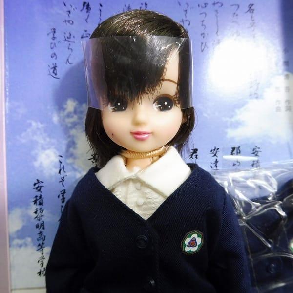 安積女子高校 安積黎明高校 オリジナル リカちゃん 限定 ドール_2