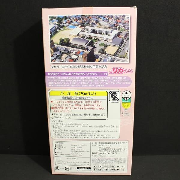 安積女子高校 安積黎明高校 オリジナル リカちゃん 限定 ドール_3