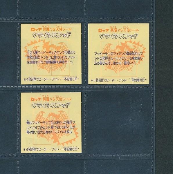 旧 ビックリマン 第28弾 ヘッドシール クライシスフッド 3種_2