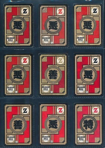 DB カードダス スーパーバトル キラ 9枚 261 166 320 他_2