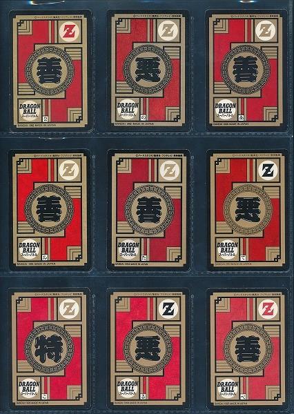 DB カードダス スーパーバトル キラ No.99(1992年版) 等 9枚_2