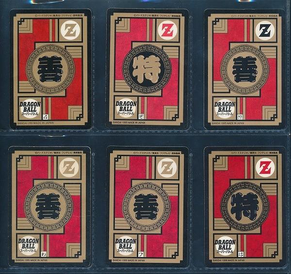 DB カードダス スーパーバトル 隠れ キラ 6枚 526 547 587 他_2
