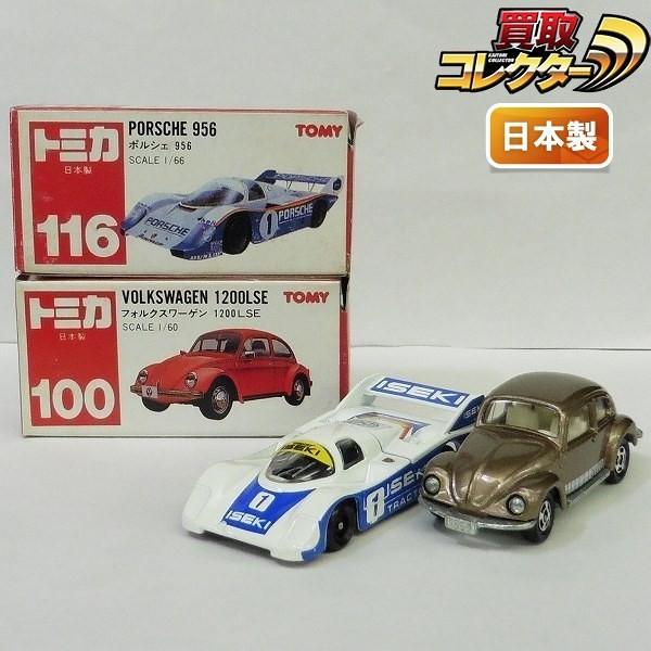 トミカ 日本製 赤箱 ポルシェ 956 フォルクスワーゲン 1200LSE_1