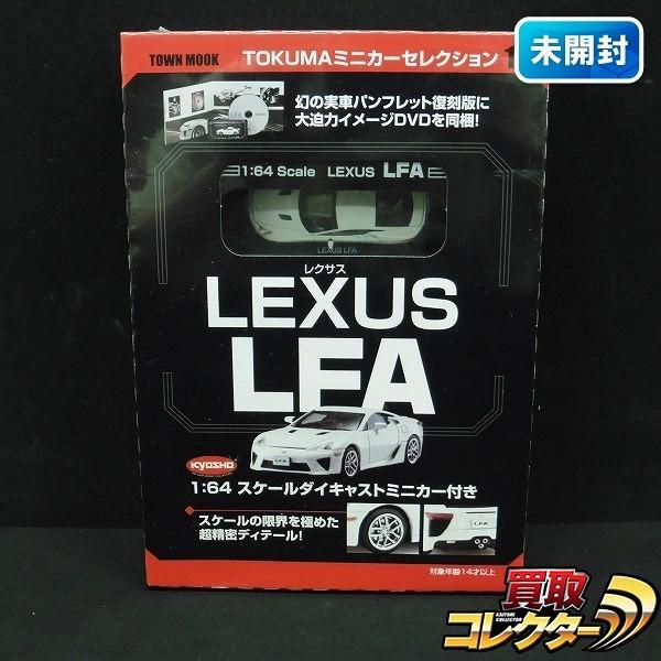 徳間書店 京商 1/64 レクサス LFA ミニカー セレクション_1