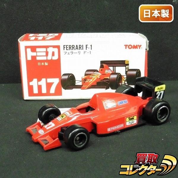 トミカ 赤箱 117 フェラーリ F-1 日本製 / レーシングカー_1