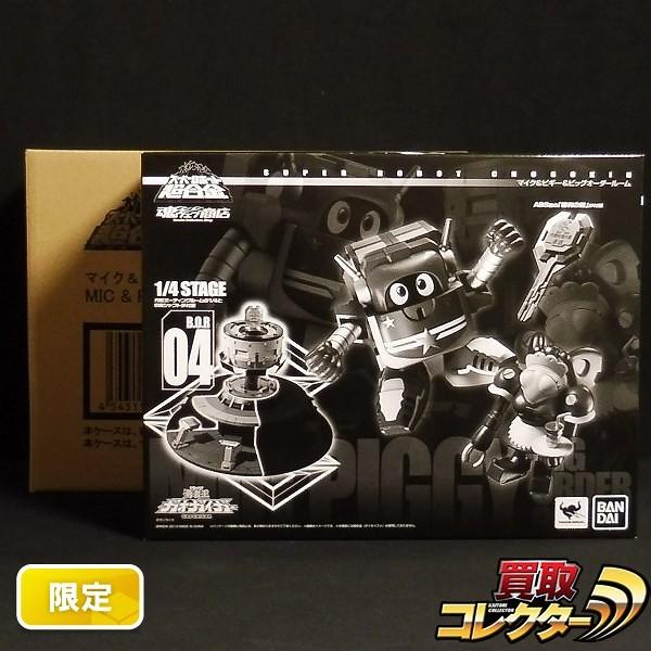 スーパーロボット超合金 マイク&ピギー&ビッグオーダールーム_1