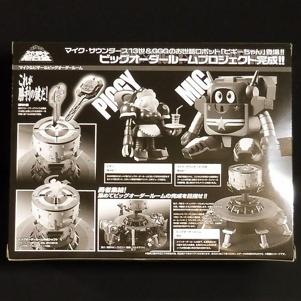 スーパーロボット超合金 マイク&ピギー&ビッグオーダールーム_2