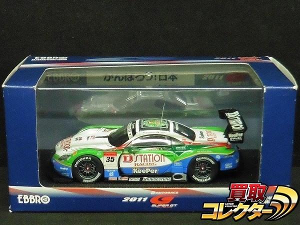 エブロ 1/43 スーパー GT500 2011 D'STATION KeePer SC430_1