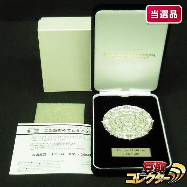 パイレーツ・オブ・カリビアン 純銀製 シルバーメダル 当選品_1