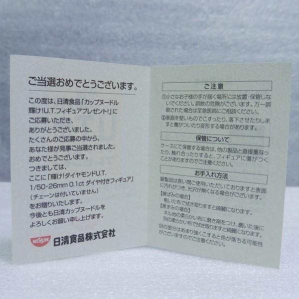 日清カップヌードル 輝け!ダイヤモンドU.T 0.1ct ダイヤ付 AG925_2
