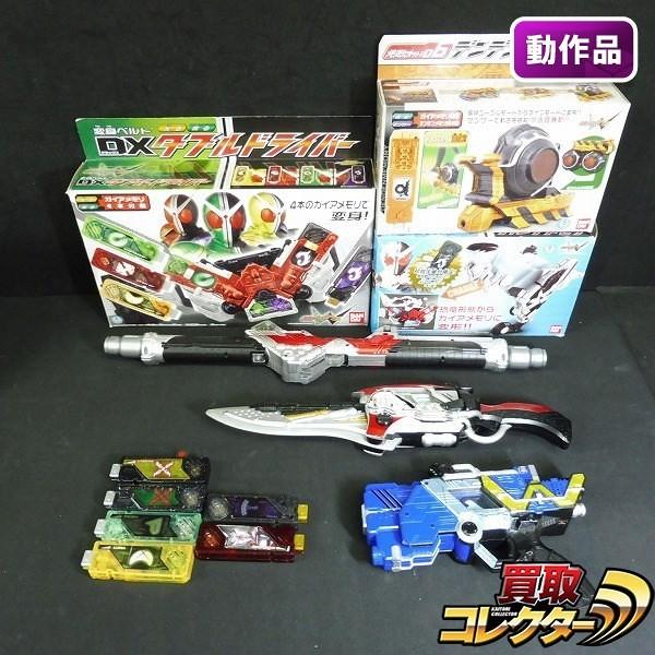 仮面ライダーW まとめて ダブルドライバー ファングメモリ 他_1