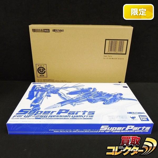 DX超合金 メサイアバルキリー リニューアルVer.用スーパーパーツ_1