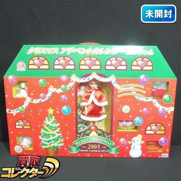 2003 クリスマスアペンドカレンダー リカちゃん_1