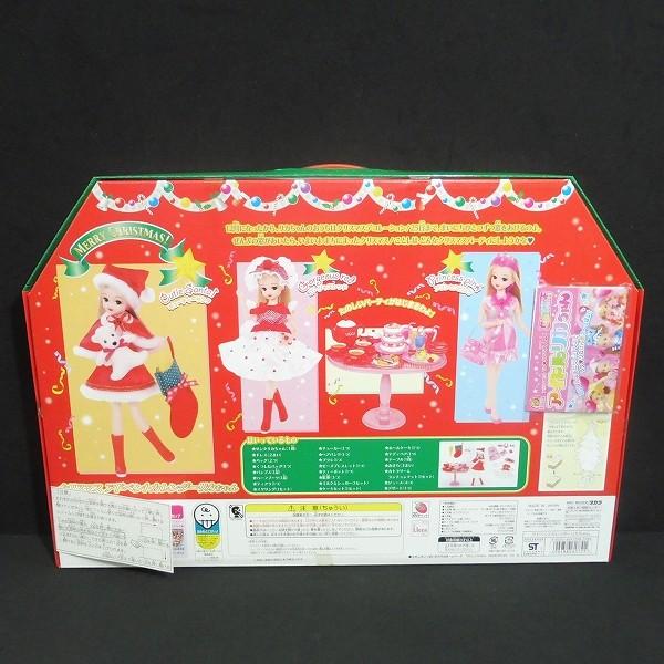 2003 クリスマスアペンドカレンダー リカちゃん_3