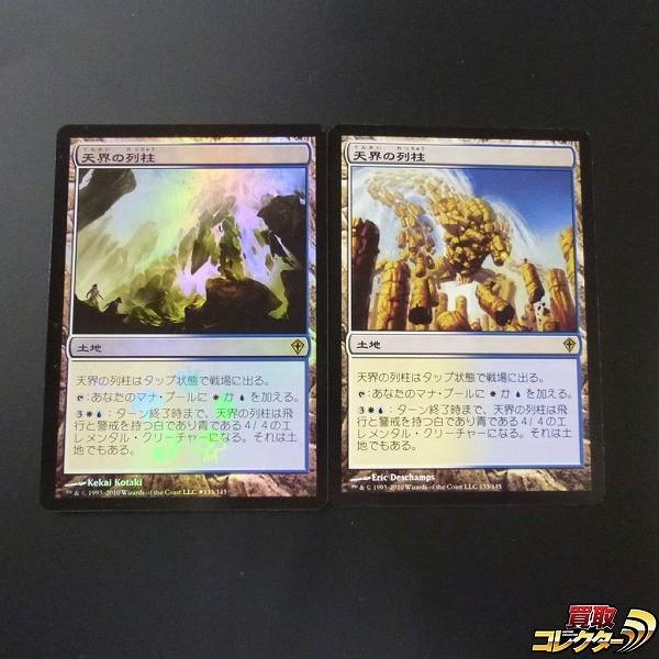 MTG 天界の列柱 Celestial Colonnade 日本語 2枚 Foil 有 白 青_1
