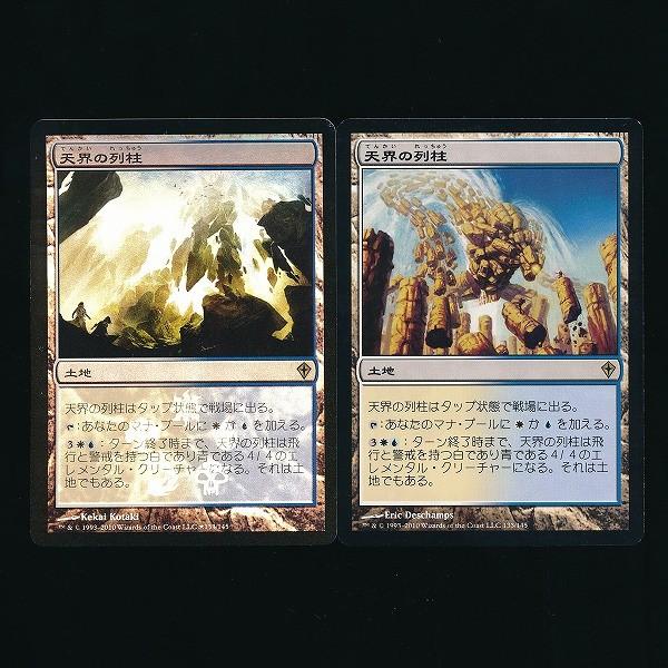 MTG 天界の列柱 Celestial Colonnade 日本語 2枚 Foil 有 白 青_2