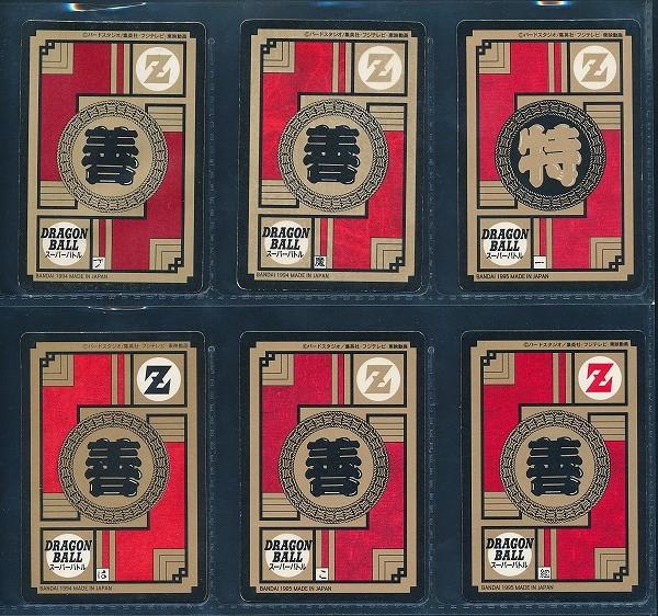 DB カードダス スーパーバトル ダブル キラ 6枚 507 408 他_2