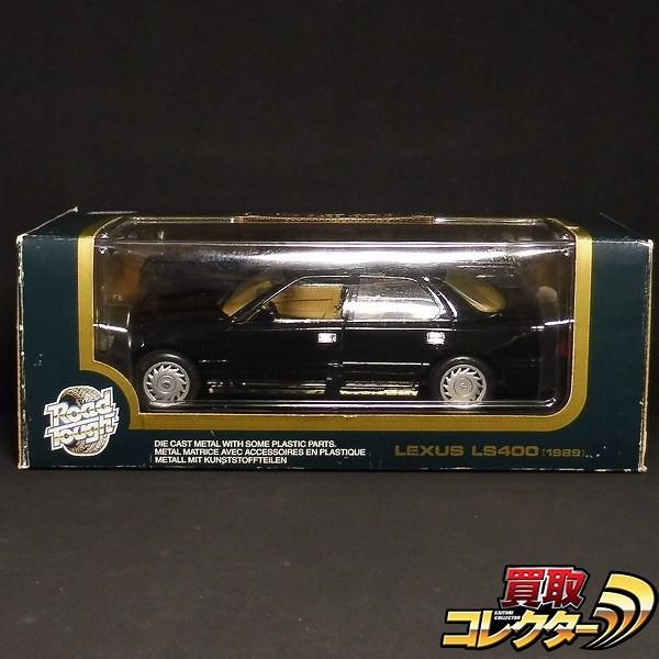 ロードタフ 1/18 レクサス LS400 1989 黒 / Road Tough LEXUS_1