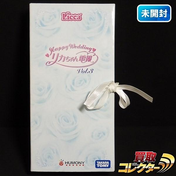 タカラトミー リカちゃん電報 Vol.3 Happy Wedding_1