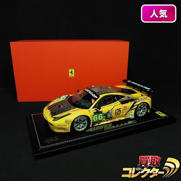 BBR 1/18 フェラーリ 458 イタリア GT2 GET 24H ルマン 2013 #66_1
