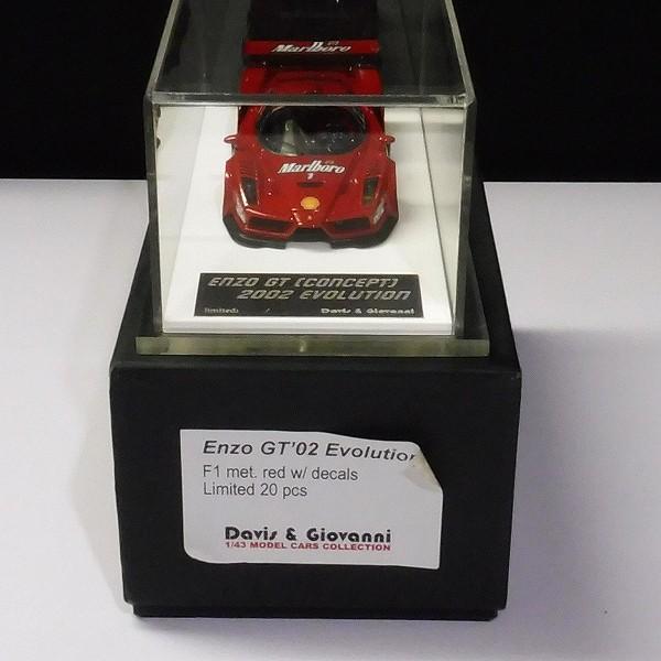 20台限定 D&G エンツォ GT コンセプト 2002 エボリューション F1_2