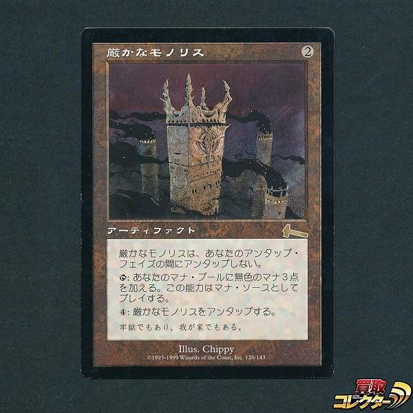 MTG 厳かなモノリス Grim Monolith 日本語 ULG レア レガシー