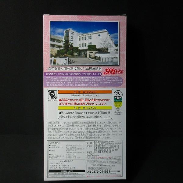 創立100週年記念 鹿児島県  国分高校 制服オリジナル リカちゃん_2