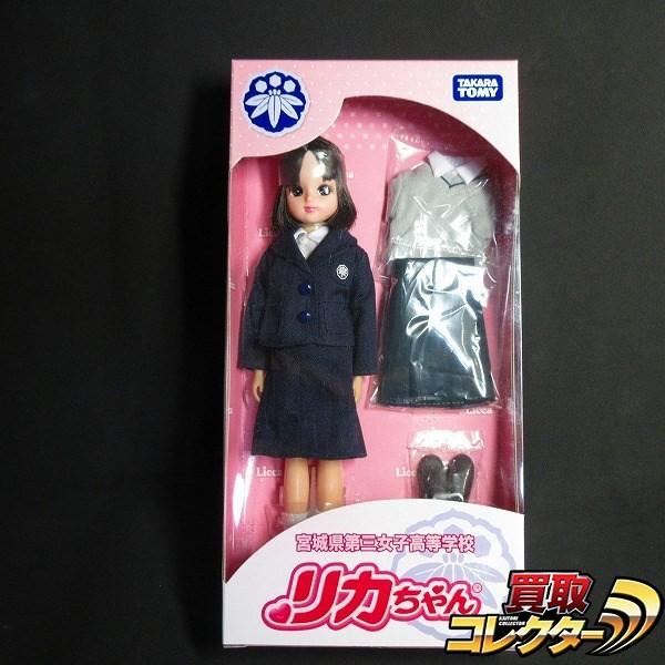 宮城県 第三女子高等学校 リカちゃん 制服オリジナル Licca_1