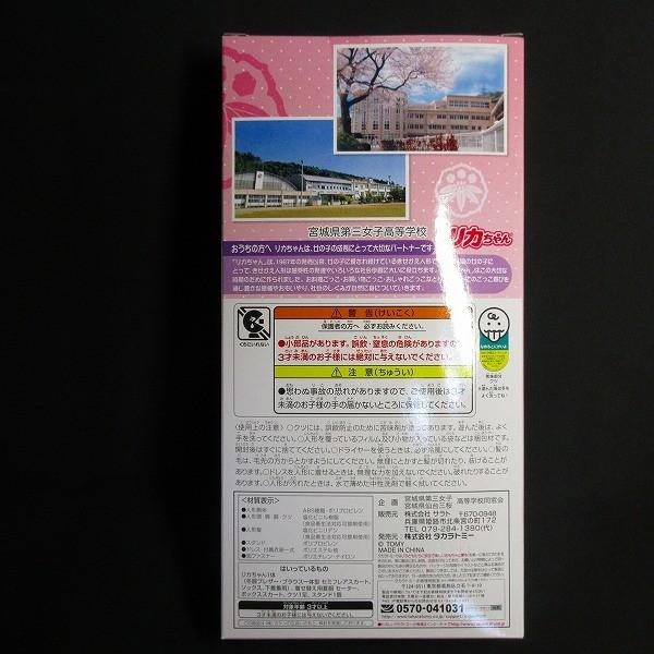 宮城県 第三女子高等学校 リカちゃん 制服オリジナル Licca_2