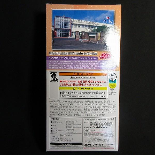 創立90周年記念 鹿屋高校 リカちゃん 制服オリジナル Licca_2