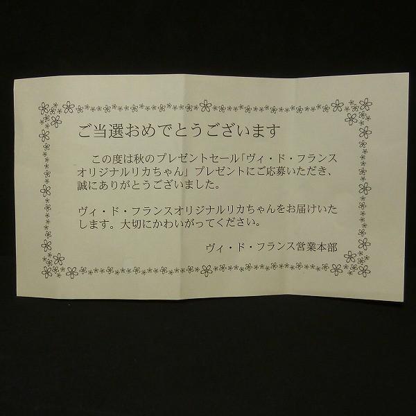 ヴィドフランス オリジナル リカちゃん / 当選品_3