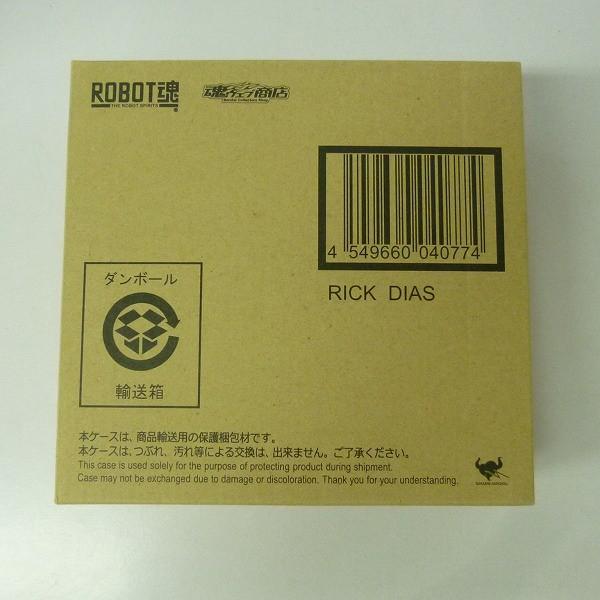 魂ウェブ限定 未開 ROBOT魂 SIDE MS リックディアス 初期生産型_3