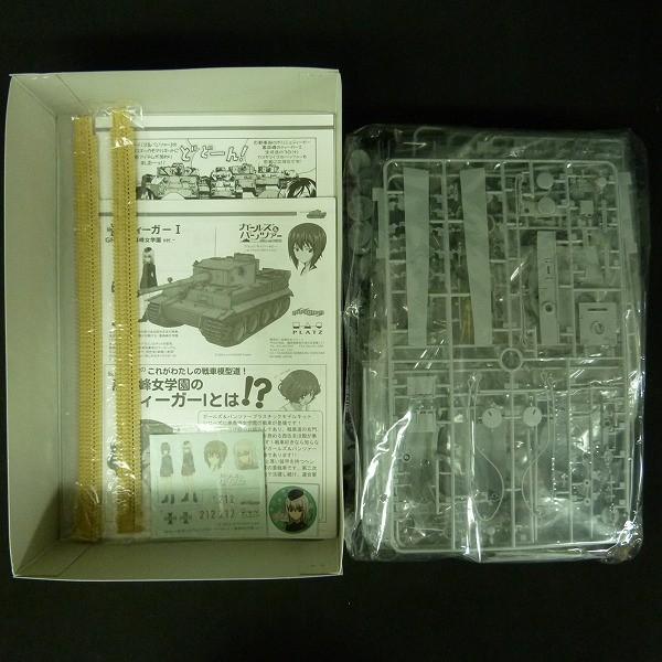 PLATZ 1/35 ティーガー I & グレードアップパーツ 黒森峰女学園_2