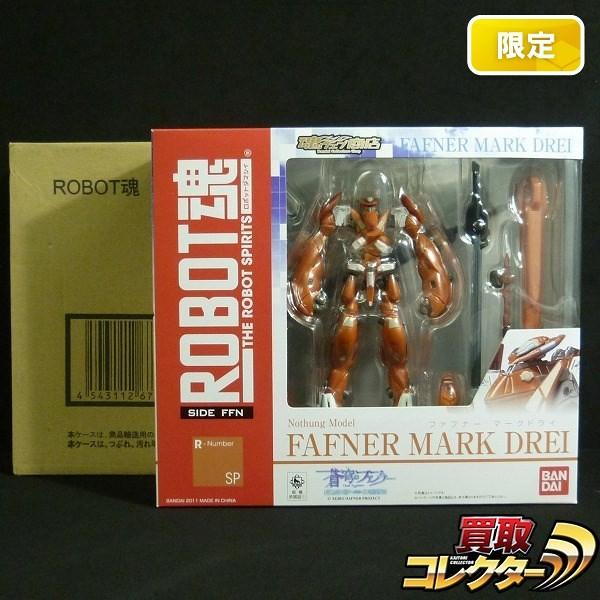 魂ウェブ限定 未開 ROBOT魂 ファフナー・マークドライ 輸送箱付_1
