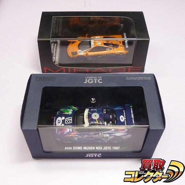 1/43 エブロ avex MUGEN NSX JGTC 1997 hpi マクラーレン F1