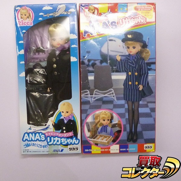 タカラ リカちゃん ANA'S キャビンアテンダント / 人形 ドール_1
