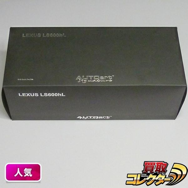 オートアート 1/18 レクサス LS600hL ブラック 黒 トヨタ