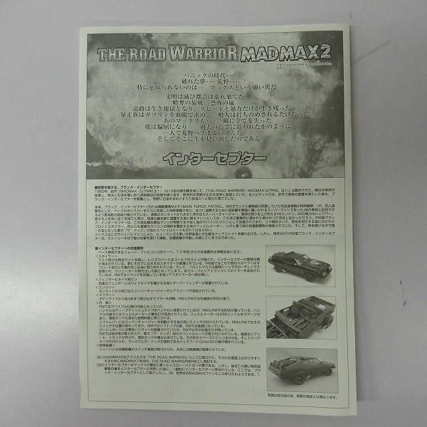 アオシマ 1/24 マッドマックス2 インターセプター Ver.2_3