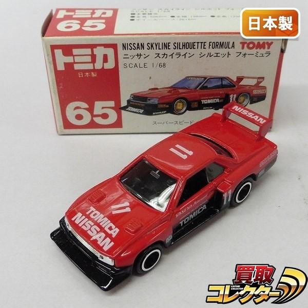 トミカ 赤箱 日本製 No65 スカイライン シルエット フォーミュラ_1