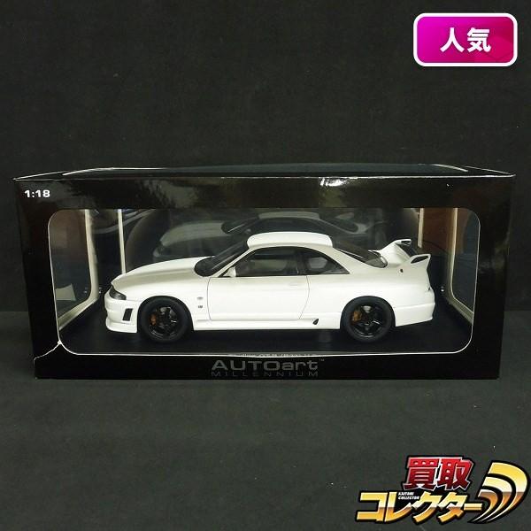 オートアート 1/18 スカイライン GT-R R33 Vスペック ホワイト_1
