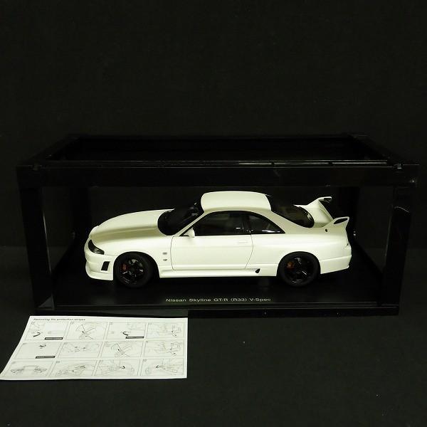 オートアート 1/18 スカイライン GT-R R33 Vスペック ホワイト_2