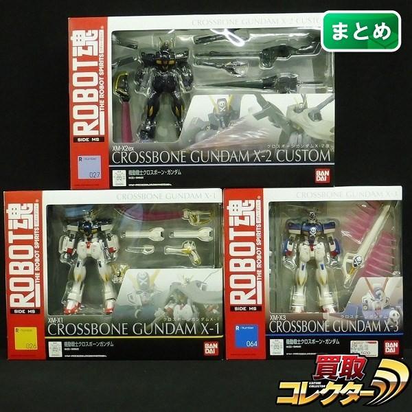 バンダイ ROBOT魂 機動戦士クロスボーンガンダム X-1 X-2改 X-3_1