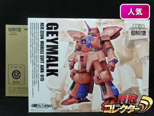 魂ウェブ ROBOT魂 Ka signature ゲーマルク /ガンダムZZ