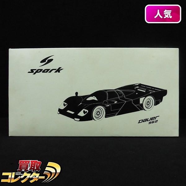 スパークモデル 1/18 ダウアー ポルシェ 962 ブラック / 黒