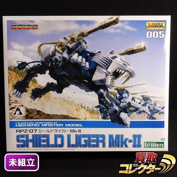 コトブキヤ HMM ZOIDS 1/72 シールドライガー Mk-II
