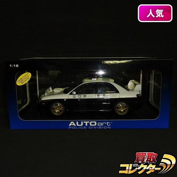 オートアート 1/18 スバル インプレッサ WRX STi ポリスカー