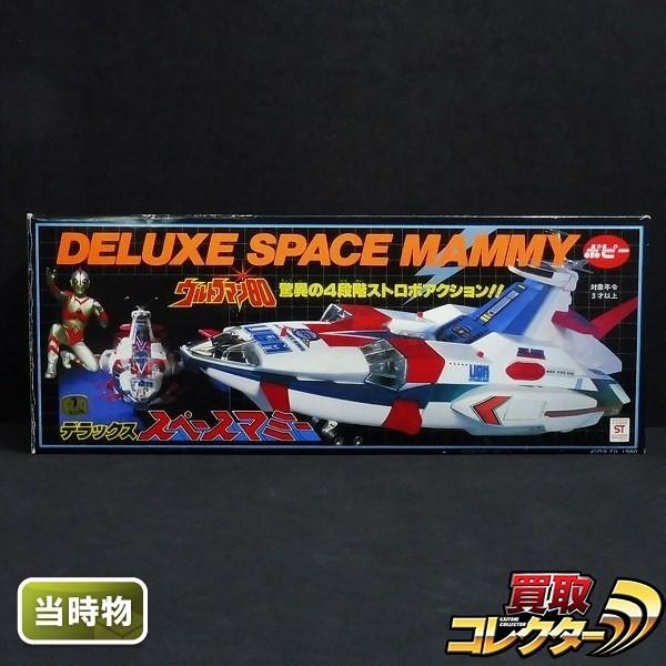 ポピー 当時物 DX デラックス スペースマミー / ウルトラマン80