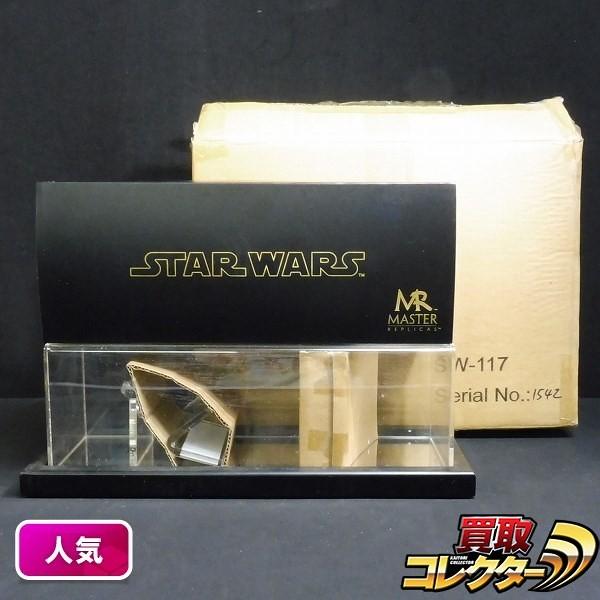 マスターレプリカ SW-117 ダース・ベイダー ライトセーバー EP5