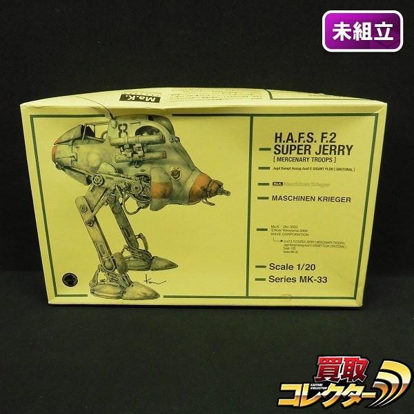 wave 1/20 Ma.K. MK-33 H.A.F.S. スーパージェリー 未組立
