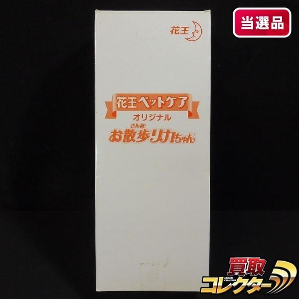花王ペットケアオリジナル お散歩リカちゃん 約22cm 当選品